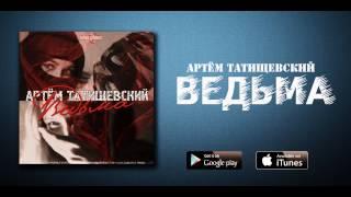 Артем Татищевский - Ведьма
