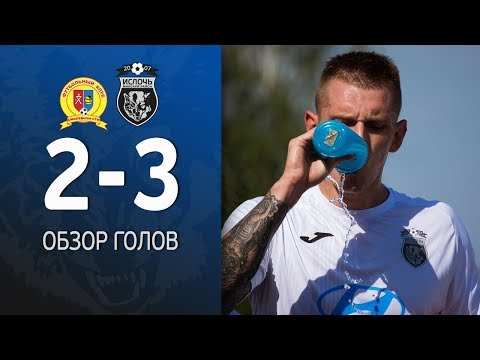 Смолевичи - Ислочь 2-3 | Товарищеский матч