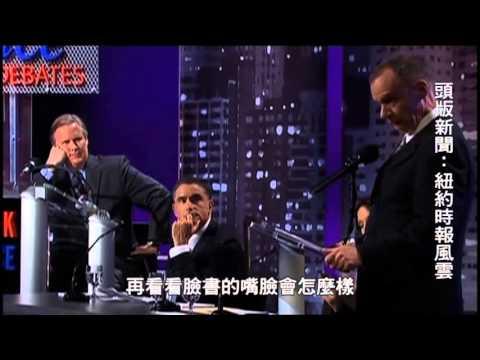 【頭版新聞:紐約時報風雲Page One】中文版預告