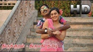 Thirumathi Thamizh - Thirukkural Official Full song- Thirumathi Tamil