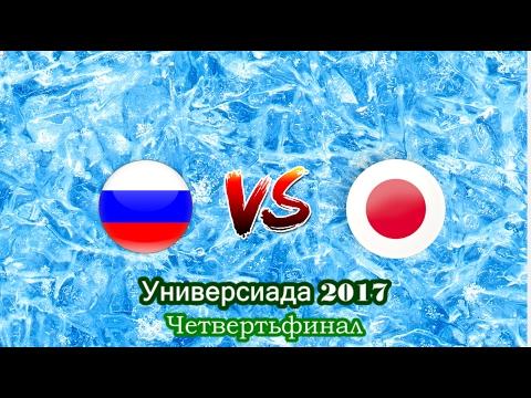 ХОККЕЙ. Универсиада-2017. Четвертьфинал. Россия-Япония. Прямая Трансляция.