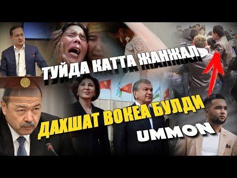 Shavkat Mirziyoevdan Yangilik va to'ydagi voqea UZB yangiliklari.....