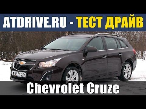 Chevrolet Cruze SW - Обзор (Большой тест-драйв)