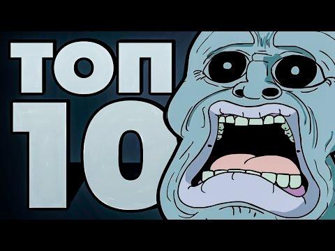 КАЖДЫЙ ГРЁБАННЫЙ ТОП 10 | EVERY FUCKING TOP 10 (Русский Дубляж)