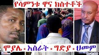 Ethiopia: ሞያሌ * እስራት * ግድያ * ህመም - Moyale * Ato Taye Denda * Artist Fekadu T/Mariam - DW