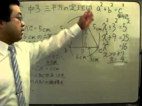 誰でもわかる数学 中学3年 ... : 中学 数学 解き方 : 中学
