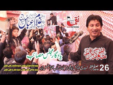Zakir Ghulam Abbas Ratan 26 Safar 2019 Yadgar Majlis Aza shamsabad Faisalabad