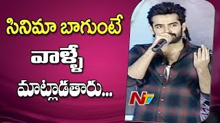 Ram Pothineni Speech At Hello Guru Prema Kosame Success Meet | Ram Pothineni | Anupama | NTV