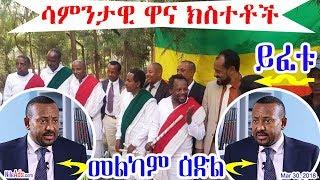 Ethiopia: ሳምንታዊ ዋና ክስተቶች ዶ/ር አቢይ የህዝብ አስተያየቶች & የሰሞኑ ታሳሪውች Dr Abiy & Andualem, Eskinder - DW