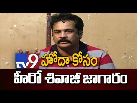 Hero Sivaji announces midnight vigil for AP Special Status - TV9