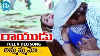 Rayudu Movie Songs - Ammamma Video Song || Mohan Babu, Rachana, Soundarya || Koti