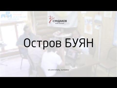 Остров БУЯН - Виталий Сундаков