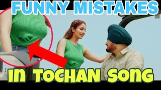 15 FUNNY MISTAKES IN TOCHAN SONG BY SIDHU MOOSEWALA | LATEST OFFICIAL PUNJABI SONG FULL VIDEO 2018