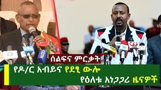 Ethiopian, Sudanese and Djibouti leaders inaugurated the Jimma Industrial Park