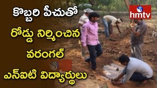 Warangal NIT Students Innovative Idea, Construct Road With Coconut Dry Husk  | hmtv