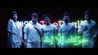 Ala Tabeetak Koon - #SeeTheRealMe (Official Video) | على طبيعتك كون