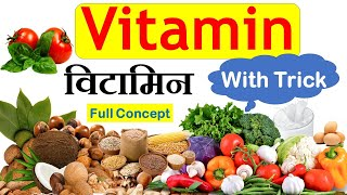 Vitamin (विटामिन)  || Vitamins A, B, C, D, E, K with tricks || use and source of vitamin
