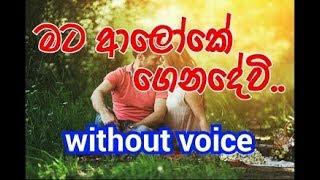 mata aloke genadewi Karaoke (without voice) මට ආලෝකේ ගෙනදේවි..