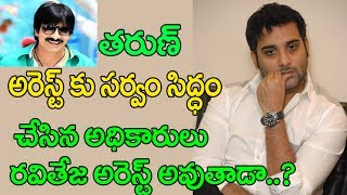 Hero tarun will get arrest warrant | Top Telugu Media
