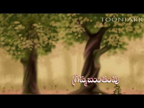 Telugu Learning's | Balasiksha | Ruthuvulu| By Tooniarks video