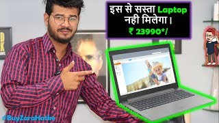 Best Budget Laptops for 2019 only ₹ 25990 | Ryzen 3 Dual core gaming laptop , office work ,student