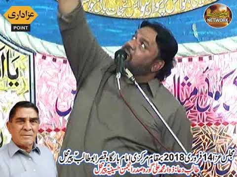Zakir shoukat raza shoukat Majlis 14 February 2018 Peer Mahel