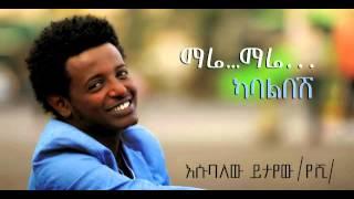 NEW esubalew yetayew New single kaba libesh  Ethiopian Music