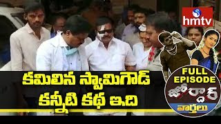 Swamy Goud Discharged from Hospital | Jordar News Full Episode | hmtv News