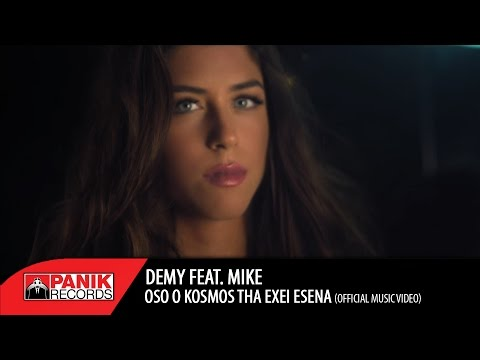 DEMY feat. MIKE - ΟΣΟ Ο ΚΟΣΜΟΣ ΘΑ ΕΧΕΙ ΕΣΕΝΑ | OSO O KOSMOS THA EXEI ESENA (Official Video Clip)