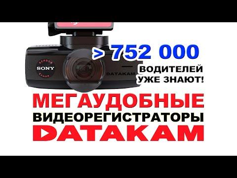 Самый удобный видеорегистратор?  | Обзор крепления и установки видеорегистратора DATAKAM