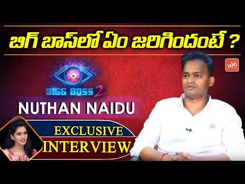 Nutan Naidu Exclusive Interview | Bigg Boss Telugu Season 2 Contestant | Nani | YOYO TV Channel