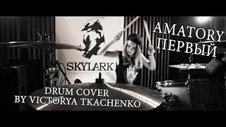 Amatory - Первый [drum cover by Victoria Tkachenko]