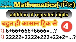 addition of repeated digits|for RPF,ALP CBT-2,SSC-GD,VDO,MTS,CHSL,all competitive exams.