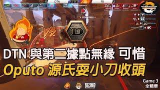 [Overwatch OPC] FB對決DTN 第三場全精華:Oputo 源氏耍小刀收頭 W8D1
