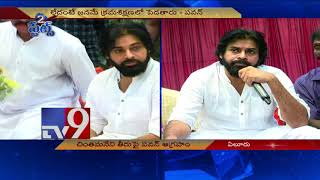 Pawan Kalyan sensational comments on TDP Chintamaneni Prabhakar