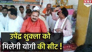 Gorakhpur की Lok Sabha Seat से Upendra Shukla होंगे BJP के उम्मीदवार