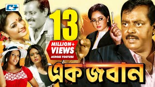 Ek Joban | Full | HD | Bangla | Movie | Dipjol | Resi