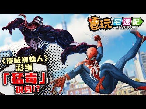 台灣-電玩宅速配-20181012 1/3 【電玩故事】《漫威蜘蛛人》彩蛋 「猛毒」現身!?