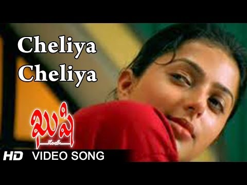 Kushi Movie | Cheliya Cheliya Video Song | Pawan Kalyan Bhoomika...