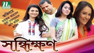 Bangla Natok Sondihkkhon (সন্ধিক্ষণ) Mahfuz Ahmed,Tarin, Opi Karim, Rici Solaiman l Directed by Niaz