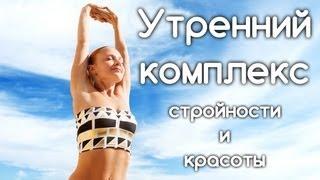 Йога дома | Утренний комплекс для стройности и красоты | Йога для начинающих | Yoga for beginners