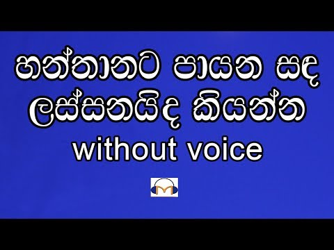 Hanthanata Payana Sanda Karaoke (without voice) හන්තානට පායන සඳ
