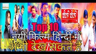 Top 10 New South Hindi Dubbed Movie Available On Youtube and Net | South Cinema Network