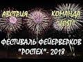 РОСТЕХ 2018 Команда JOST АВСТРИЯ Austria Фестиваль фейерверков Снято на Sony FDR AX53 Black mp3