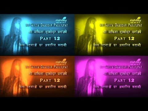 Koi Aane ko hai_story _1(savita damodar paranjpay)_pt_12  uploaded by mohitmisra thumbnail