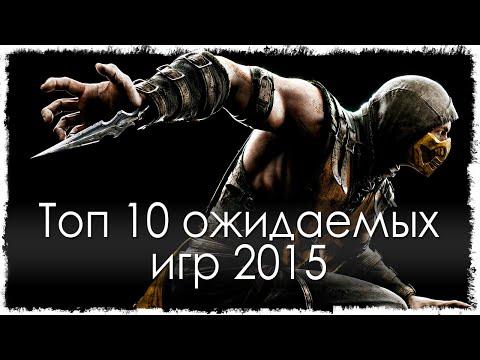 Топ 10 ожидаемых игр 2015 (конец 2014, начало 2015)