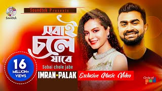 Shobai Chole Jabe | IMRAN & PALAK MUCHHAL | SAIRA | Music Video | Soundtek