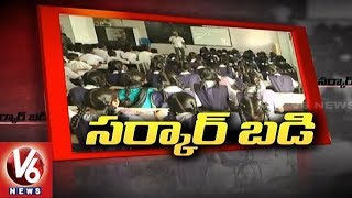 Special Story On Government School In Borgaon P Village | Nizamabad
