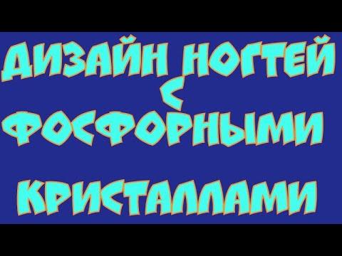 👉Дизайн ногтей с фосфорными кристаллами👈