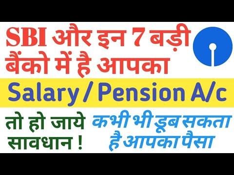 SBI & इन 7 Banks में है आपका Salary/Pension Account तो एक बार जरूर जानले ये खबर---Breaking News